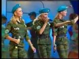 Блестящие - Брат мой десантник (День ВДВ 2005)