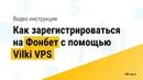 Как зарегистрироваться на Фонбет с помощью Vilki VPS