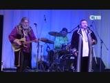 09.01.2019 Концерт ВИА Песняры