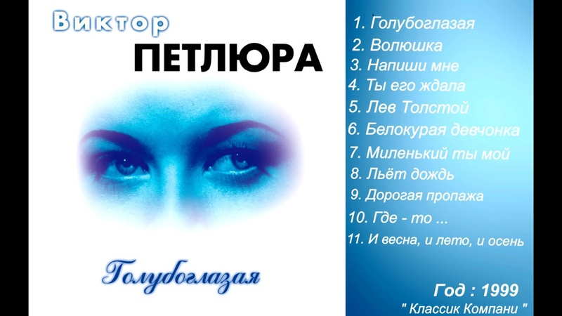 Виктор Петлюра - Голубоглазая ( Весь Альбом )