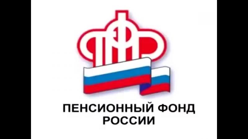 Вставай. Пенсионный Фонд России