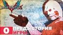 Devil May Cry 5 Прохождение ● ЧАСТЬ 0 ● ПРЕДЫСТОРИЯ ИГРЫ