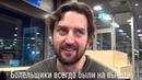 Юнас Энрот обратился к болельщикам