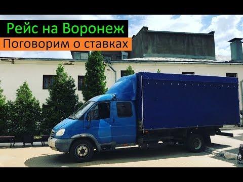 Рейс на Воронеж (Поговорим о ставках) Перевозчик РФ