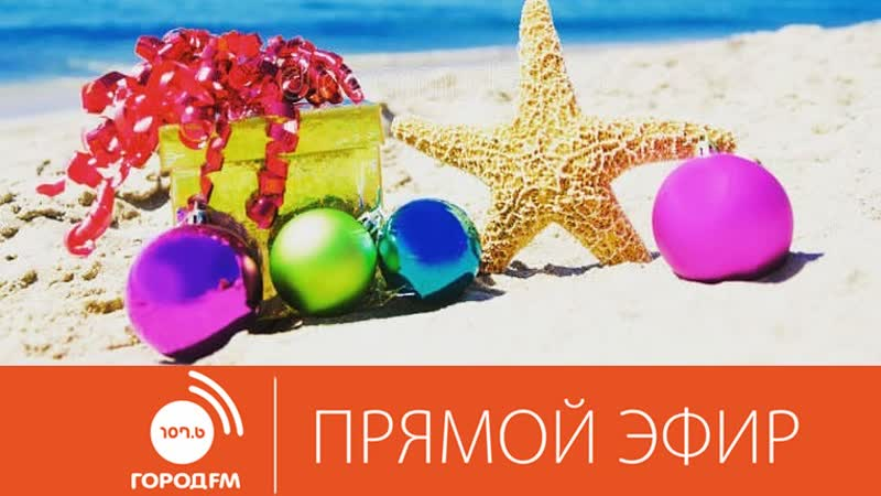 Прямой эфир на Город FM: новогодний туризм