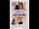 Весь Я(Ты-это Я,Моё второе Я) / All Of Me, 1984 Михалёв