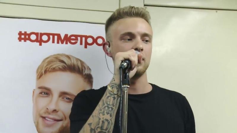 Егор Крид концерт в метро Live