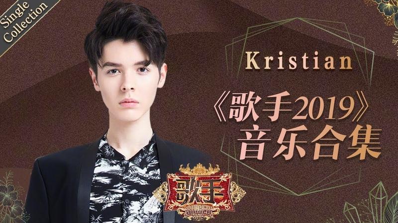 【Kristian Kostov】《歌手2019》单曲合辑 Singer 2019 Single Collection【湖南卫视官方HD】