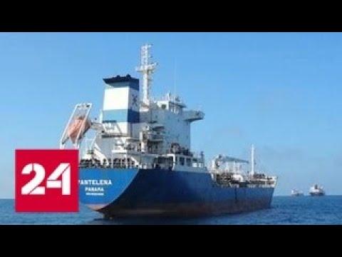 У берегов Африки пропал танкер с российскими и грузинскими моряками - Россия 24