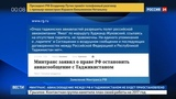 Новости на Россия 24 Как Россия и Таджикистан чуть не поссорились из-за двух самолетов