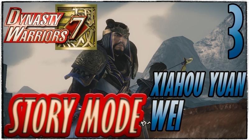 Story Mode ◄ Dynasty Warriors 7 ► Wei Глава 3 Xiahou Yuan