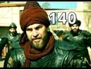 Воскресший Эртугрул 140 СЕРИЯ На русском дата премьеры