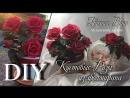 МК Роза кустовая без молда🌹 Цветок бутон листья стебель сборка
