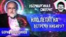 Убермаргинал смотрит НЛО летят на встречу НИБИРУ два фрика в программе Бориса Бояршинова