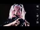 █ Faira Star dance █ 「唯一、愛ノ詠」 30