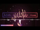Azan Əzan Ezan Азан