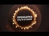 «Прожарка» Ольги Бузовой на ТНТ4!