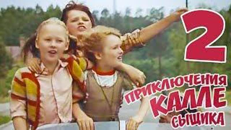 Приключения Калле-сыщика. 2 серия (1976).