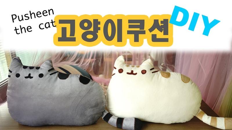 뚱냥이 고양이 쿠션만들기 | 제리의DIY놀이 | DIY Pusheen the cat Plush toy!