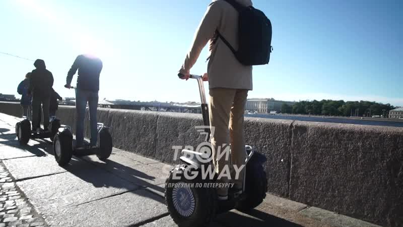 Segway- это новые эмоции!