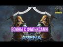 Total War: Arena 🔔 Тотал Вар Арена 🔔 ГАЙД ОБЗОР Воины с Фальксами 5 лвл и Арминий