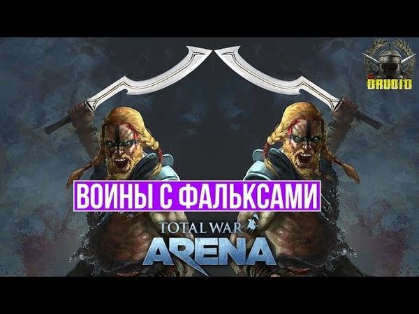 Total War Arena 🔔 Тотал Вар Арена 🔔 ГАЙД ОБЗОР Воины с Фальксами 5 лвл и Арминий