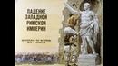 Диафильм - Падение Западной Римской Империи [1986]