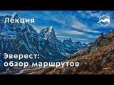 Эверест: обзор маршрутов