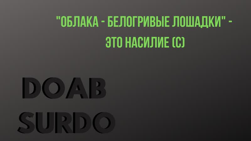DOAB SURDO 1 Облака - белогривые лошадки