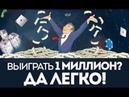 Ставка ТОТО на 9.08.2018Рубрика Тотализатор за 1$