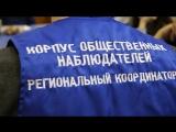 Корпус общественных наблюдателей Ленинградской области КОН ЛО