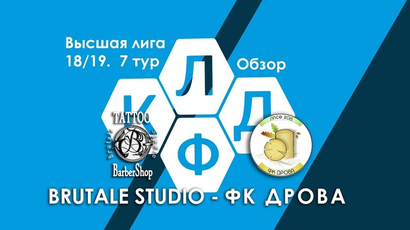 Brutale Studio - ФК Дрова. Высшая лига КЛДФ. 7 тур
