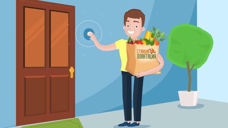 Станция Плантация - доставка фруктов и овощей