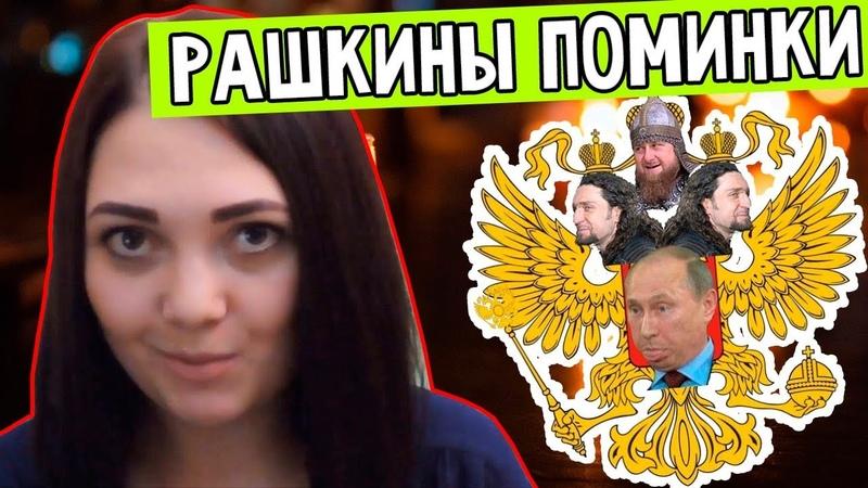 Рашкины поминки от Маринки 1 — Мусорный коллапс в Челябинске, Секрет отравителя Скрипалей