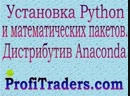 ОК Установка Anaconda Python