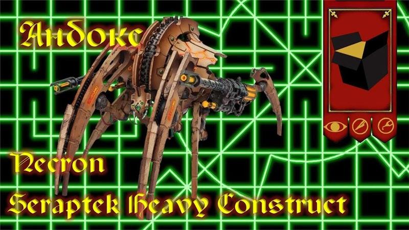 Мастерская Эпизод№59 - Анбокс Necron Seraptek Heavy Construct
