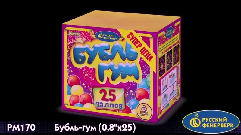 Фейерверк PM170 Бубль гум (0,8х25)
