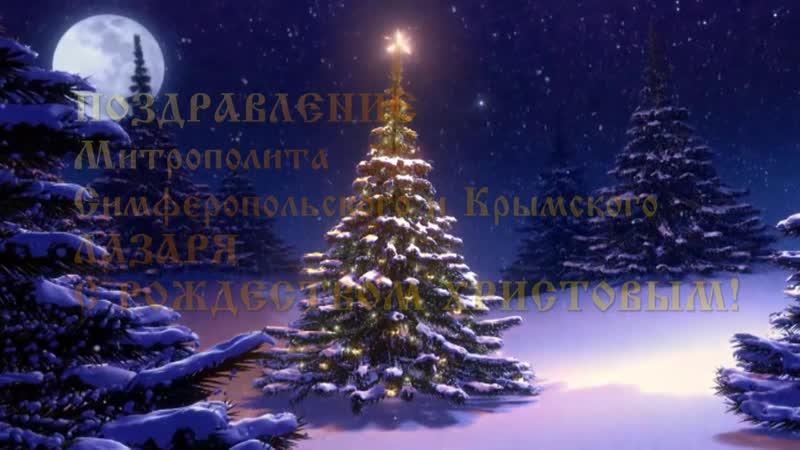 Поздравление Митрополита Симферопольского и Крымского Лазаря с Рождеством Христовым.