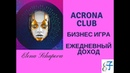 Acrona Club – это твой шанс, который нельзя упускать/Пассивный доход, без личного участия.