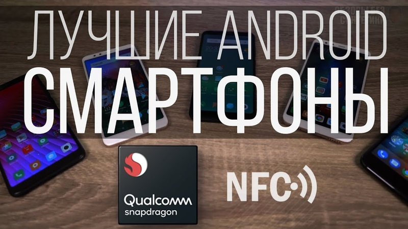 Лучший смартфон на Android в 2018 году на Snapdragon за 100 - 200$! Какой выбрать? Есть один с NFC!