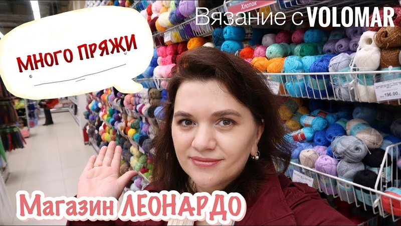 ПРЯЖА в магазине ЛЕОНАРДО DMC, КАМТЕКС, ПЕХОРКА, ТРОИЦКАЯ, ALPINA