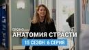 Анатомия страсти 15 сезон 6 серия Промо Русская Озвучка