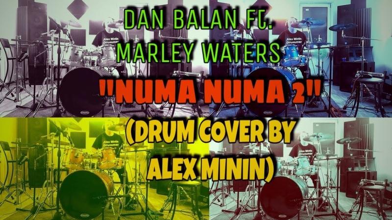 DAN BALAN ft. MARLEY WATERS - NUMA NUMA 2(DRUM COVER BY ALEX MININ)