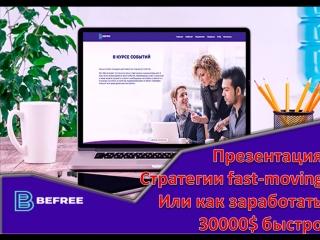 BEFREE - Презентация Стратегии Fast-moving,Или как заработать 30000$ быстро