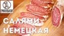 Немецкая салями. Как сделать рисунок мелкой салями на мясорубке и не получить брак.