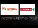 Карусель против SPAR