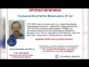 В Череповце пропал 57-летний мужчина