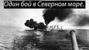 4.История одного корабля HMS Glowworm. И один в море- воин!...