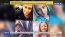 Новости на Россия 24 Посольство РФ разыскивает семью россиян пропавших в Турции