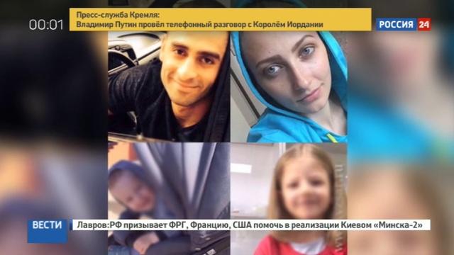 Новости на Россия 24 • Посольство РФ разыскивает семью россиян, пропавших в Турции